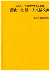【封面】二00一年淡水學學術研討會 歷史、生態、人文論文集