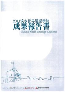【封面】2011淡水世界遺產學院成果報告書