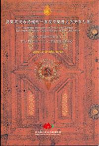 【封面】「荷蘭與淡水的邂逅-重現荷蘭歷史的安東尼堡」荷蘭特展導覽手冊