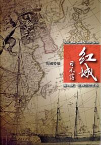 【封面】「紅城‧日不落」英國特展導覽手冊