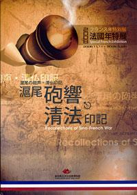【封面】「滬尾砲響.清法印記」 法國特展導覽手冊