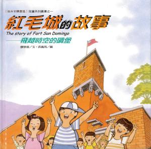 紅毛城的故事─飛躍時空的碉堡