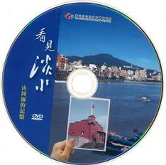 看見淡水DVD小