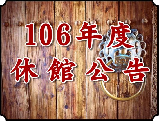 106年度休館日公告
