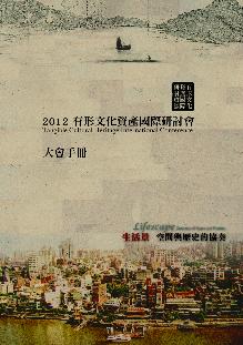 【封面】生活景 空間與歷史的協奏-2012有形文化資產國際研討會