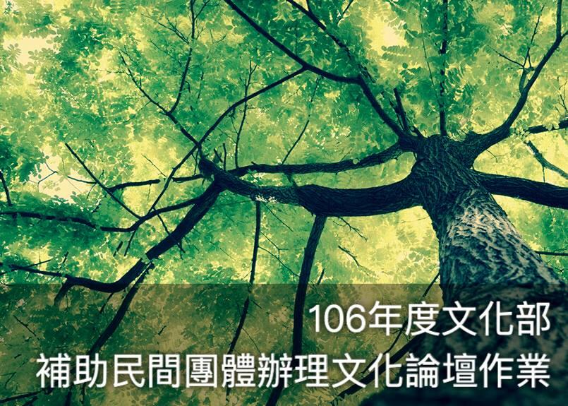 文化部106年度補助民間團體辦理文化論壇徵件