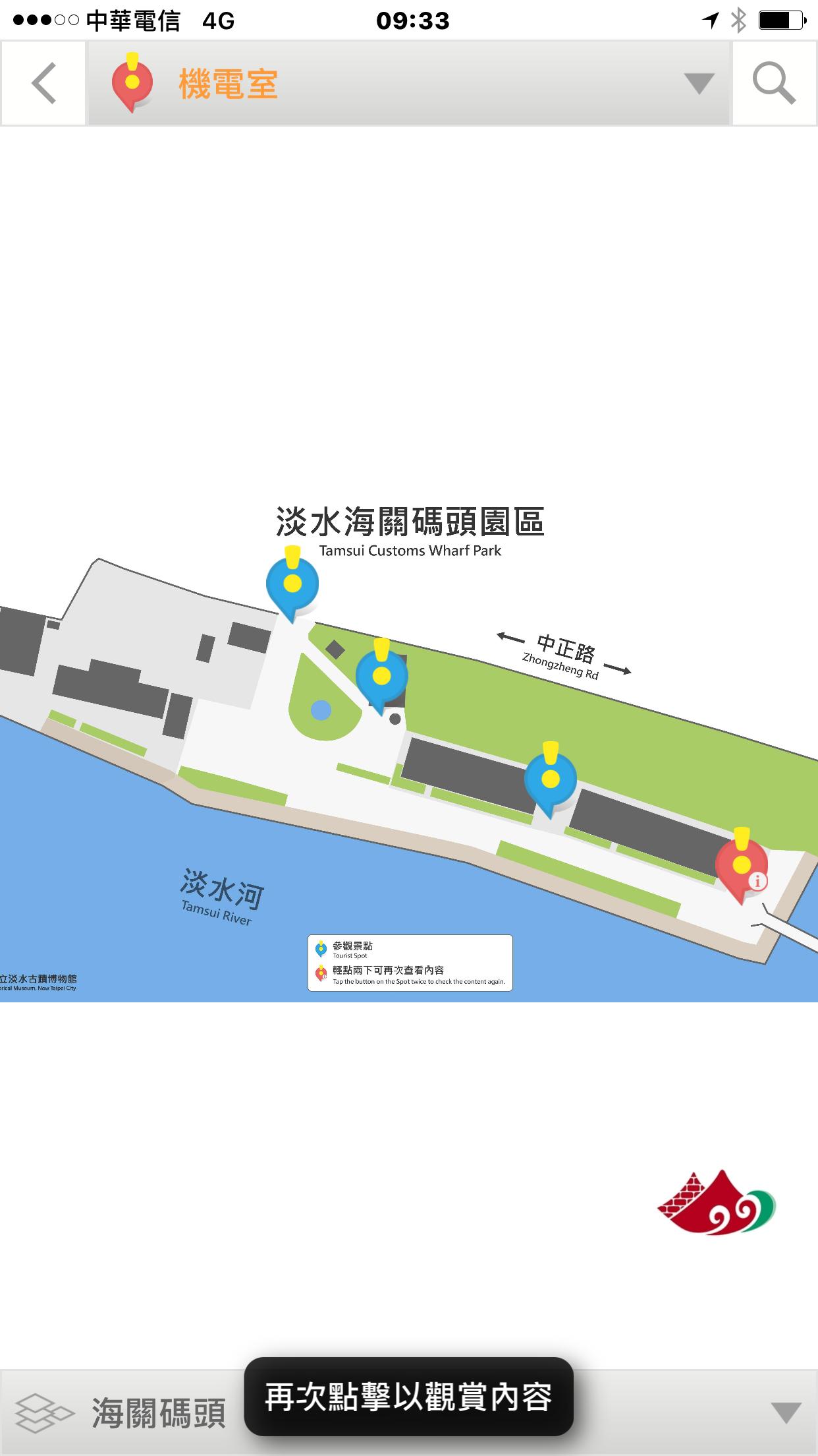 新版App 截圖_海關碼頭全區導覽點