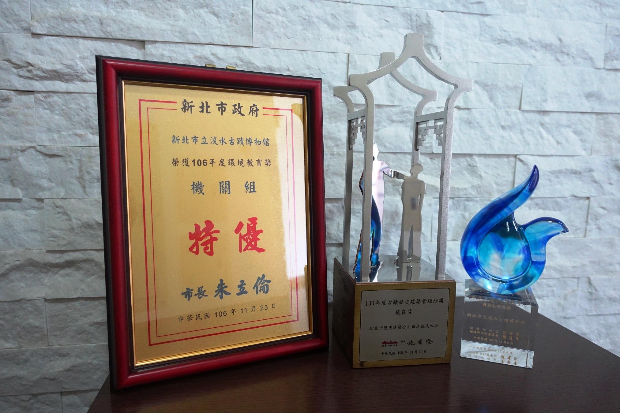 新北市立淡水古蹟博物接連獲得「文化部古蹟歷史建築管理維護優良獎」、「經濟部節水表揚」與「新北市環境教育獎」的肯定!