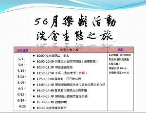5-6月樂齡活動行程