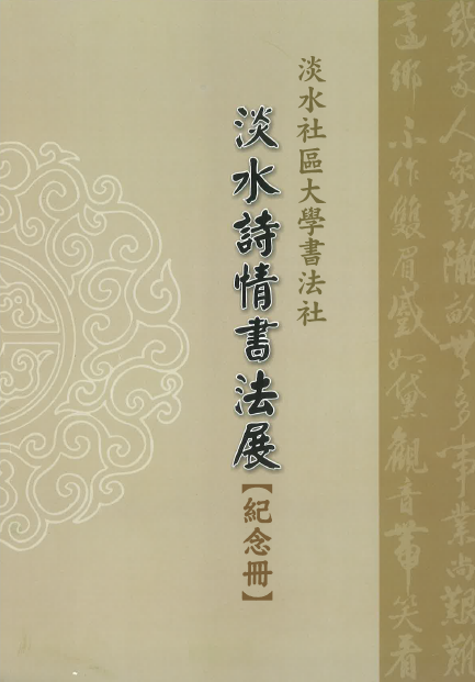 [封面]淡水詩情書法展【紀念冊】-淡水社區大學書法社