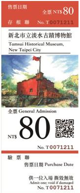 新北市立淡水古蹟博物館票券圖