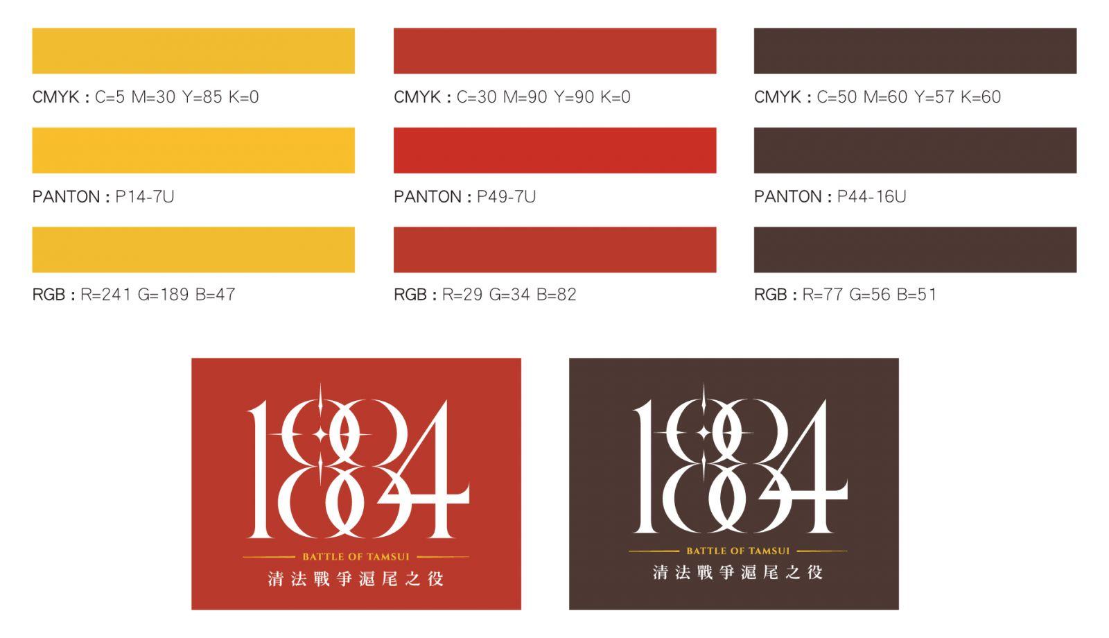 清法戰爭滬尾之役CIS設計 - 標準色彩規劃