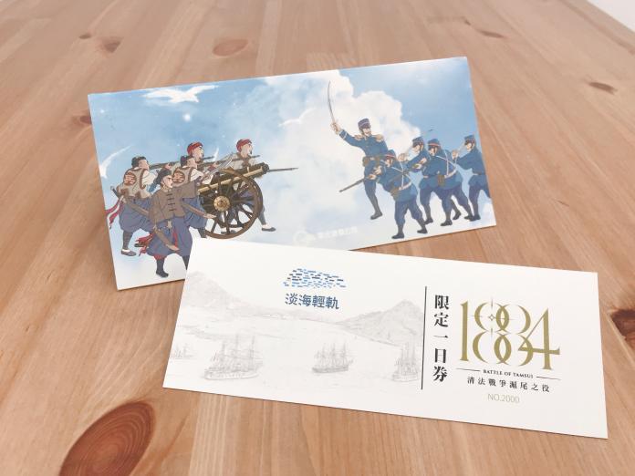 限量1884套的『清法戰爭紀念版一日票』,每張車票擁有獨立票號且皆燙金字設計。(圖/新北捷運公司提供)