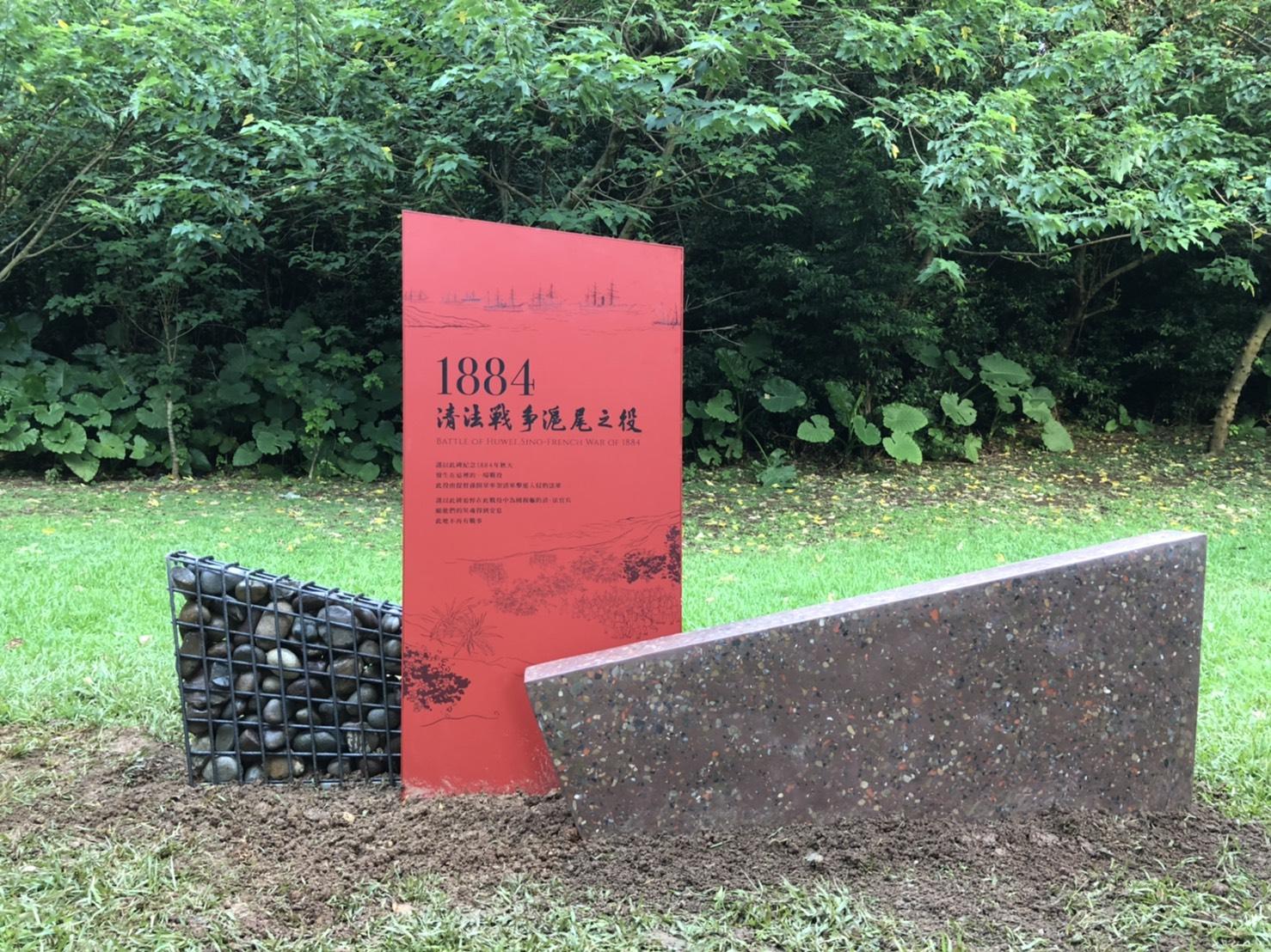 清法戰爭滬尾之役紀念碑