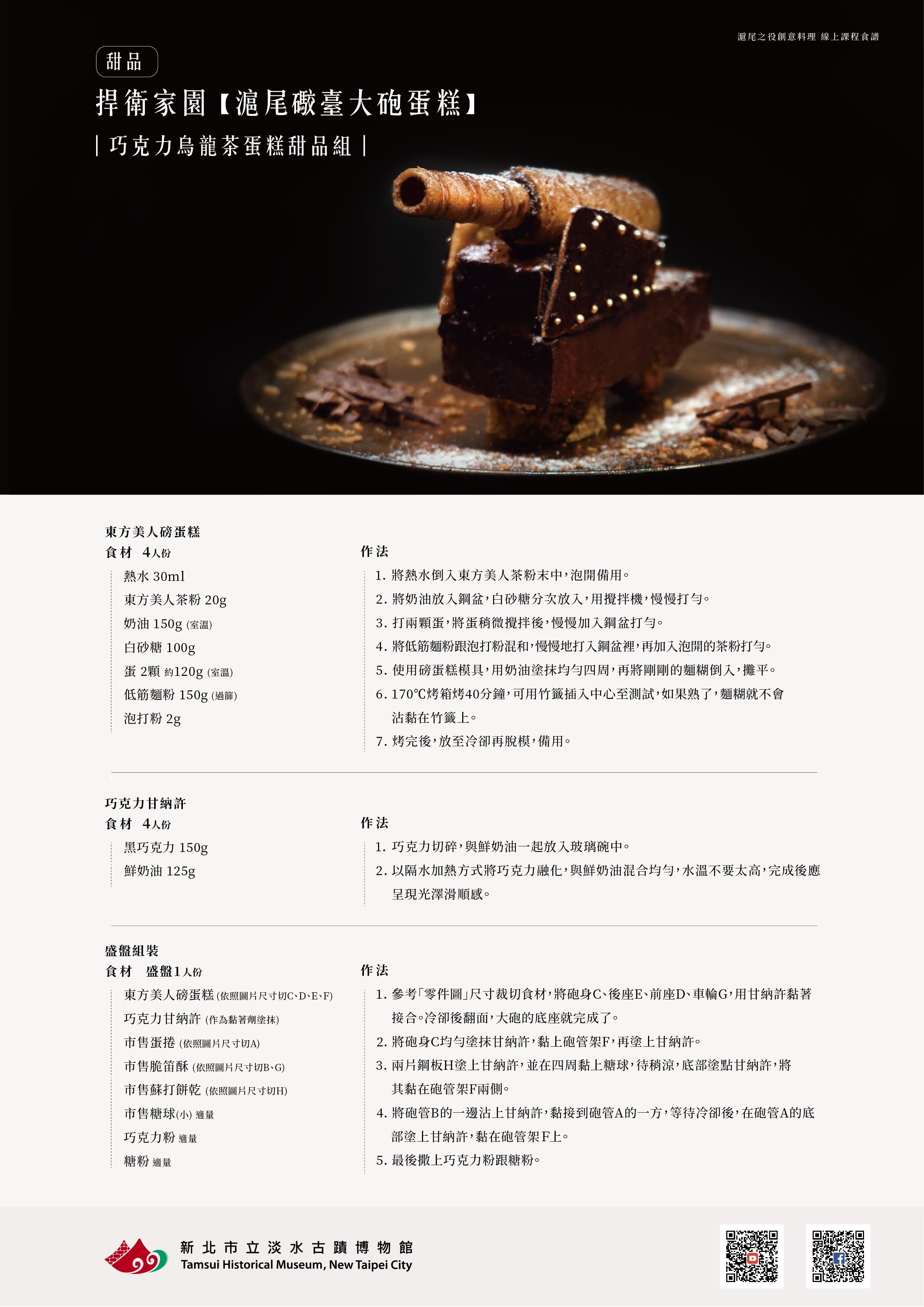 食譜-滬尾礟臺大砲蛋糕