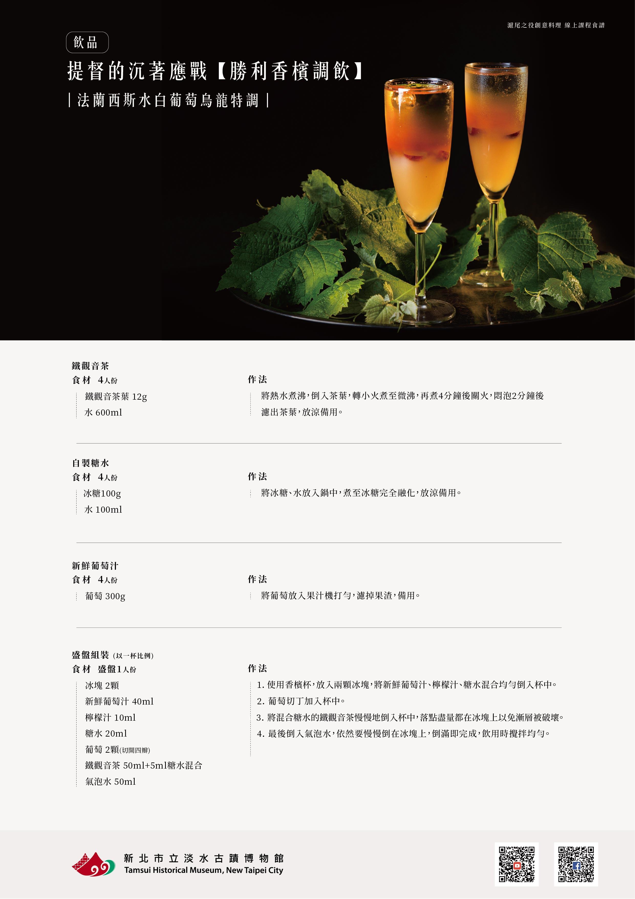 食譜-勝利香檳調飲
