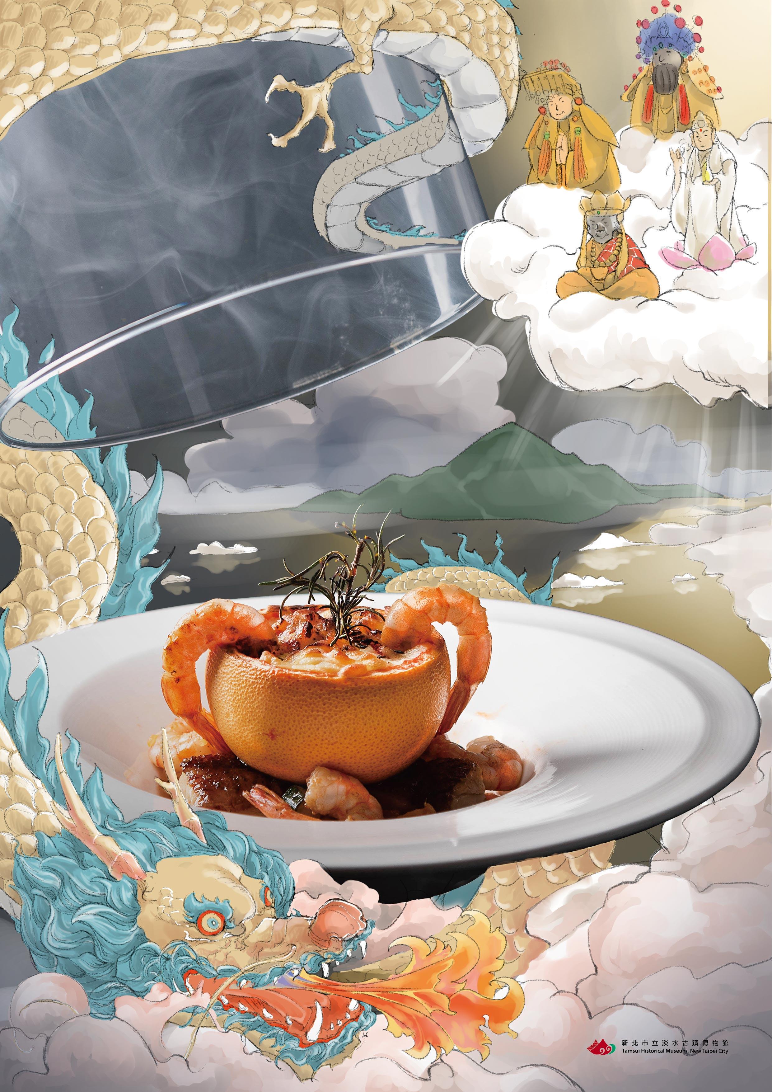 插圖-護佑淡水柚香焗烤