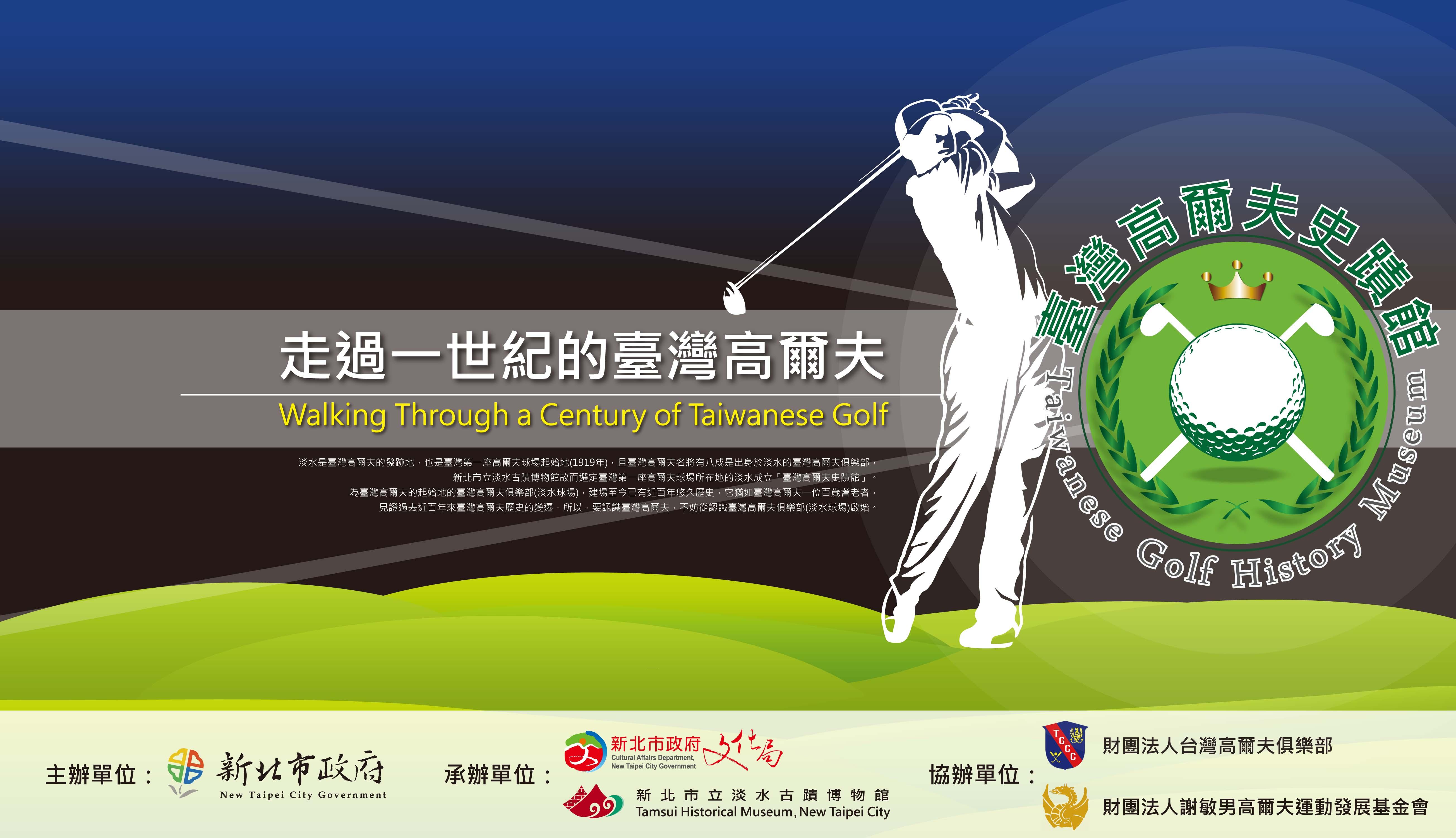 【走過一世紀的臺灣高爾夫─臺灣高爾夫史蹟館】