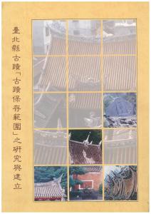 臺北縣古蹟「古蹟保存範圍」之研究與建立
