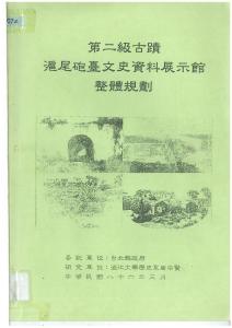 第二級古蹟滬尾砲臺文史資料展示館整體規劃