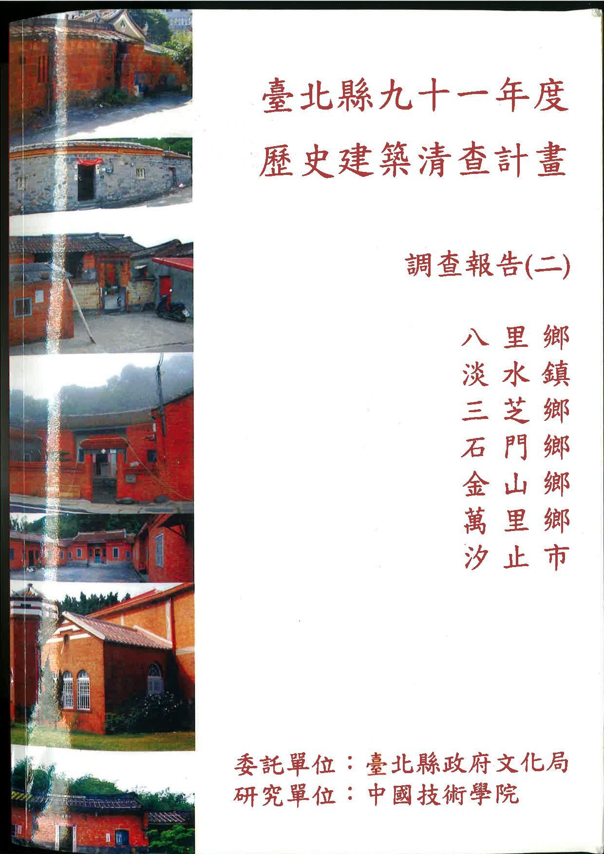 臺北縣九十一年度歷史建築清查計畫 調查報告(二)