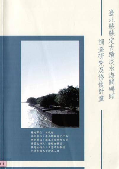 台北縣縣定古蹟淡水海關碼頭調查研究及修護計畫