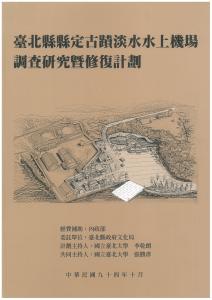 臺北縣縣定古蹟淡水水上機場調查研究暨修復計畫