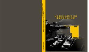 台北縣淡水地區文化資產環境保存及活化計畫
