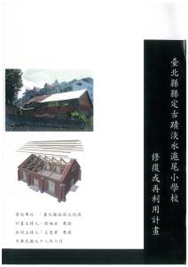 臺北縣定古蹟淡水滬尾小學校修復或再利用計畫