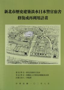 新北市歷史建築淡水日本警官宿舍修復或再利用計畫