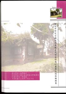 新北市市定古蹟淡水臺銀日式宿舍修復計畫委託技術服務案
