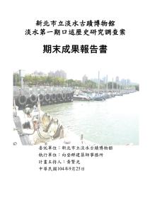淡水第一期口述歷史研究調查案成果報告書