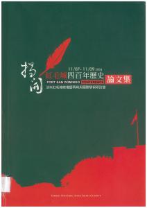 揭開紅毛城四百年歷史(論文集)-淡水紅毛城修復暨再利用國際學術研討會2006