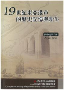 19世紀東亞港市的歷史記憶與新生 活動成果手冊