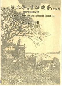 淡水學暨清法戰爭120週年國際學術研討會