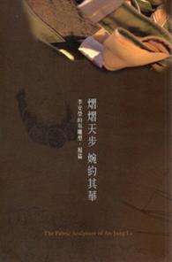 熠熠天步 婉約其華 李安榮的布雕塑˙履篇