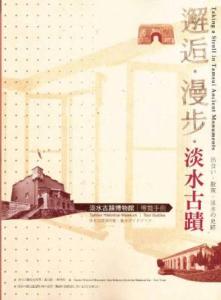 邂逅‧漫步‧淡水古蹟─淡水古蹟博物館導覽手冊