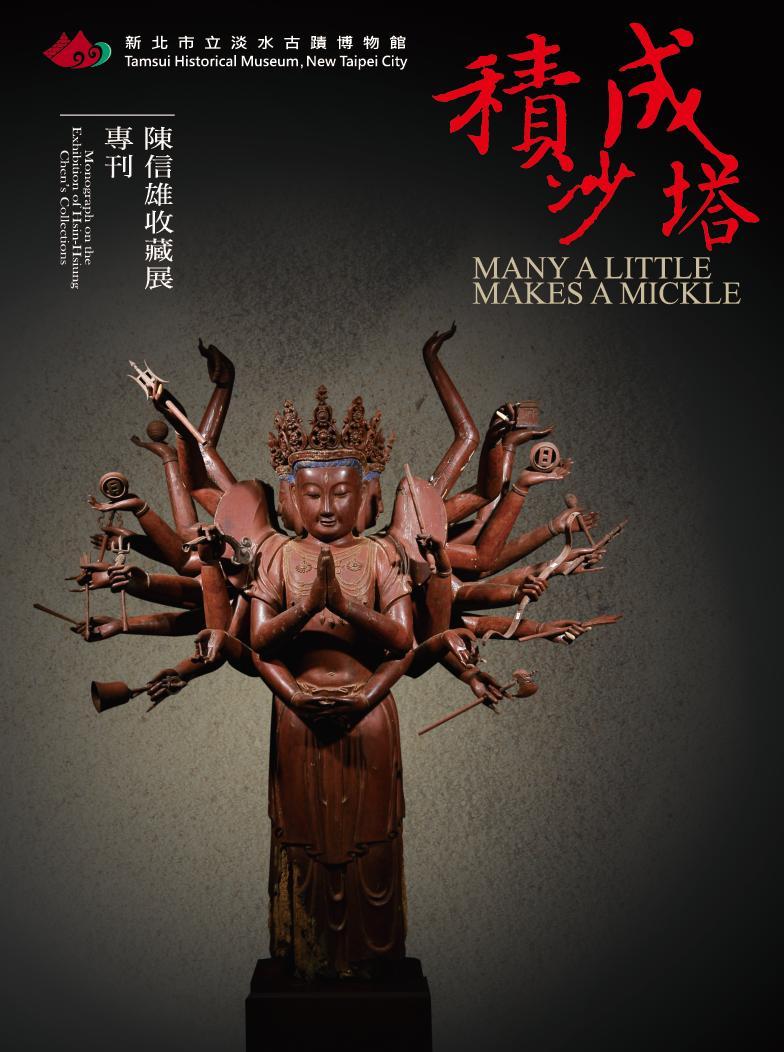 積沙成塔-陳信雄收藏展專刊