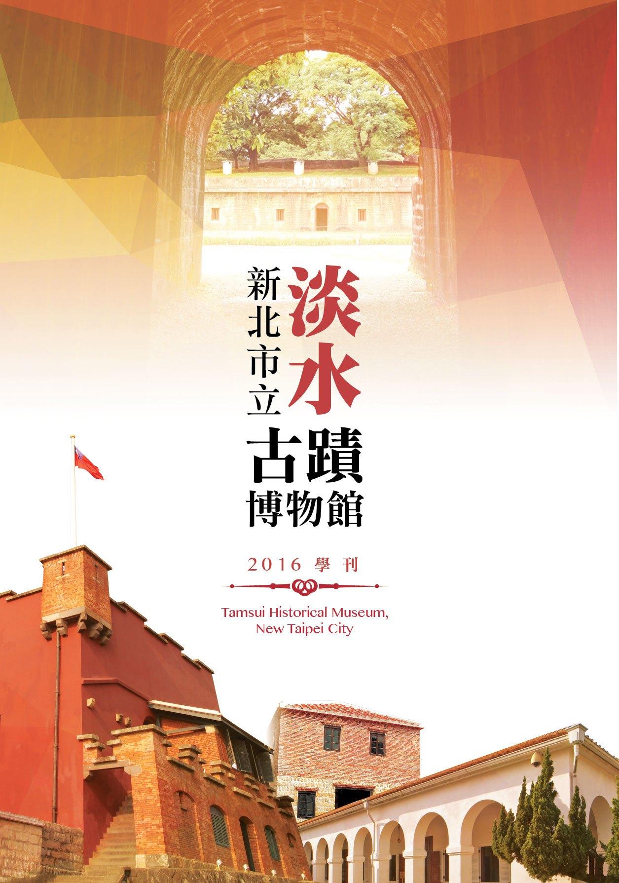 新北市立淡水古蹟博物館2016學刊