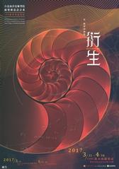 衍生─臺北海洋技術學院視覺傳達設計系106級畢業展