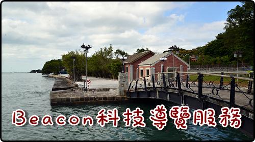 Beacon科技導覽服務