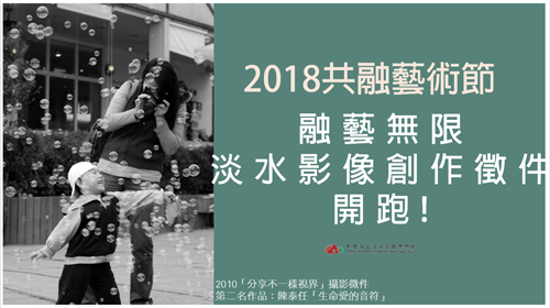 2018共融藝術節~「融藝無限淡水影像創作」徵件開跑囉!