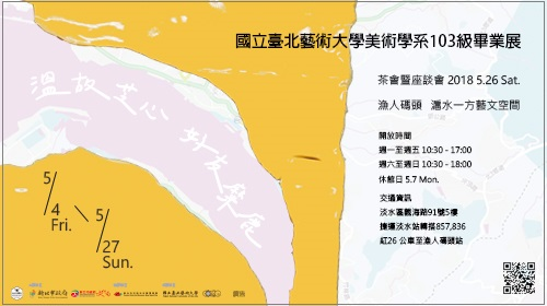 「溫故芝心好友麋鹿─國立臺北藝術大學美術學系103級畢展」5/4起開展