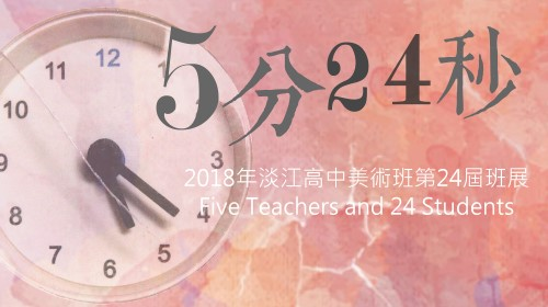 「五分二十四秒─淡江高中美術班第24屆班展」5/18起開展