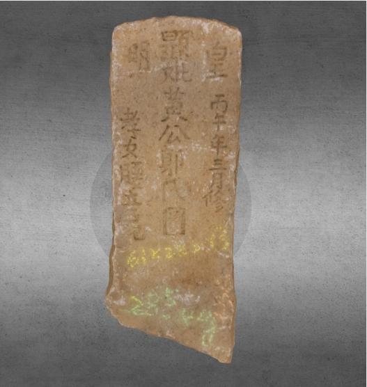 皇明「黃公郭氏圓」墓碑