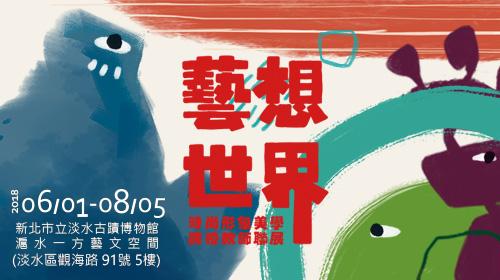 「藝想世界─時尙形象跨校教師聯展」6/1起開展