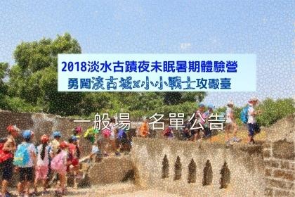 2018淡水古蹟夜未眠暑期體驗營 一般場 名單公告