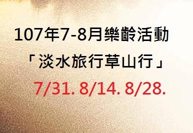 107年7-8月樂齡活動「淡水旅行草山行」活動報名