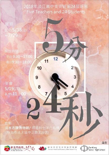 五分二十四秒─淡江高中美術班第24屆班展
