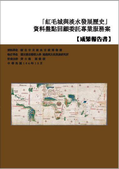 「紅毛城與淡水發展歷史」資料盤點回顧委託專業服務案成果報告書